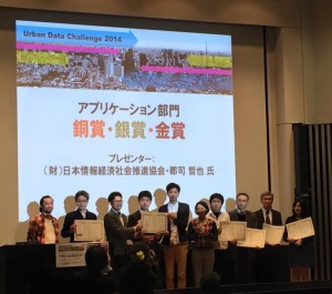 UDC2014アプリ部門金賞受賞・表彰式の様子 photo by Gensho