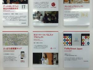 Code for Sapporoのメンバーが開発しているFixMyStreet Japanと並んで紹介されました。